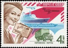 Транспортные средства перевозки почты