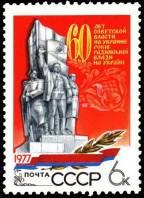 Монумент в честь провозглашения Советской власти на Украине (Харьков)