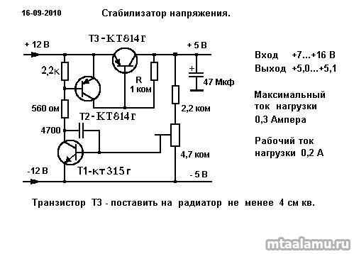 Высоковольтный стабилизатор напряжения на транзисторе стабилизатор напряжения купить в иваново