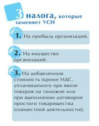 Оквэд 02.01.1 система налогообложения