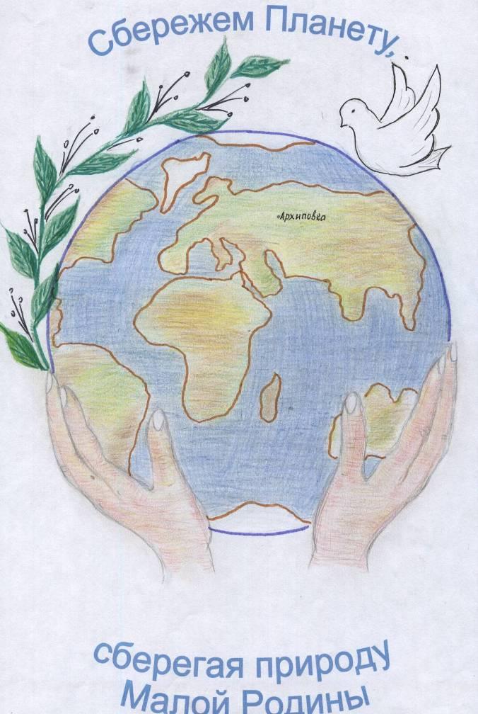тем, давайте беречь планету плакат картинки мнению