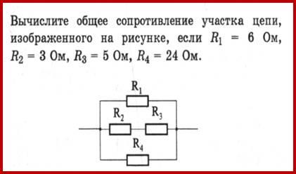 Решение задач последовательное соединение проводников 8 класс задачи сочетание размещение перестановка с решениями