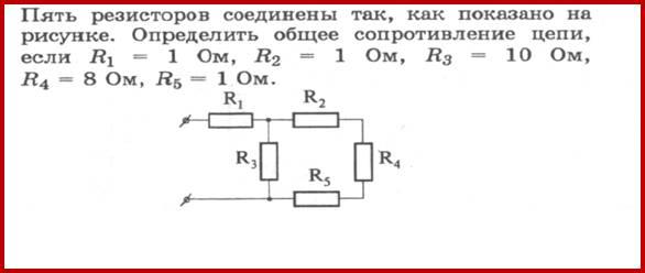 Задачи с решением на параллельное соединение алгоритмы решения задач по химии 8 класс