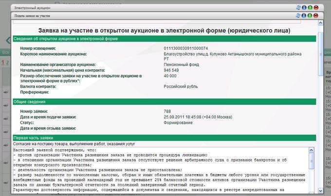 рекомендуется образцы заявок на участие в электронном аукционе шерсти мериноса Woolpower