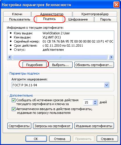 Как можно объяснить Edge, что сертификат/сайт доверенный?