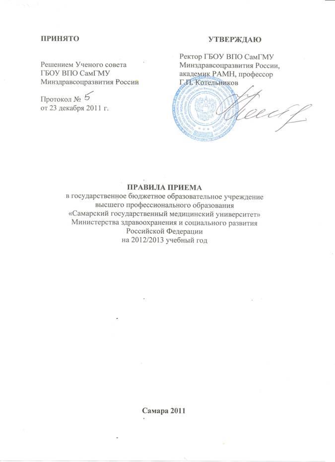 Самарский государственный медицинский университет правила приема прием металлолома цена за кг в Королёв