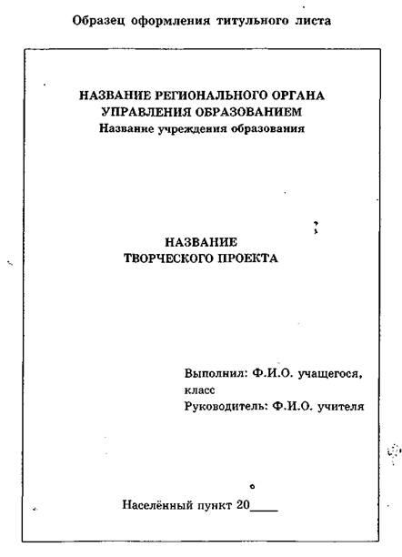 Рекомендации по оформлению пояснительной записки творческого  Рекомендации по оформлению пояснительной записки творческого проекта представляемого на олимпиаду по учебному предмету Трудовое обучение
