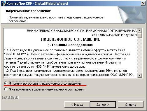 Криптопро Csp 4.0 Серийный Номер