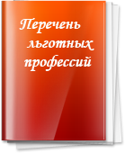 перечень льготных профессий версия 3.6.4