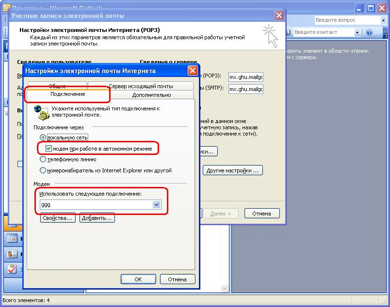 Как создать свою электронную почту на скайп