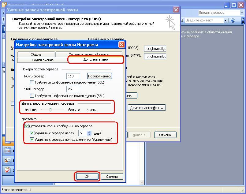Как создать учетную запись в ps3