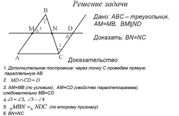Задачи с решением на теорему вариньона решение задач по организации технологических процессов