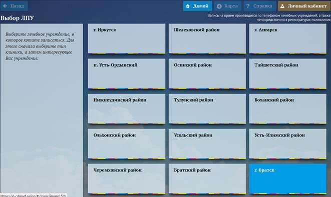 Запись на прием к врачу через интернет гдзержинск нижегородская область