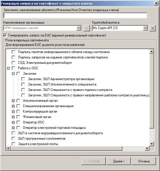 Как сделать свой цифровой сертификат