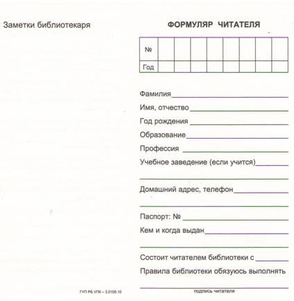 Картинка читательского формуляра