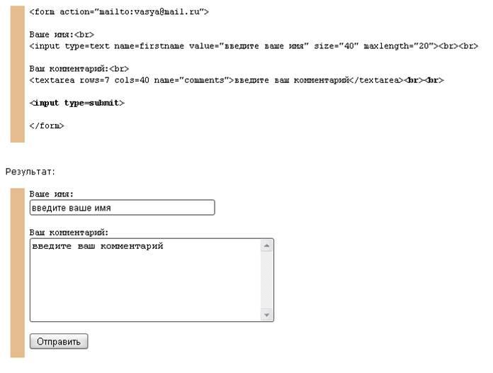Создание форм на Web-страницах | Контент-платформа Pandia ru