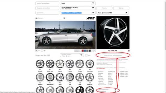 можно построить подбор дисков по марке автомобиля подобрать диски данной