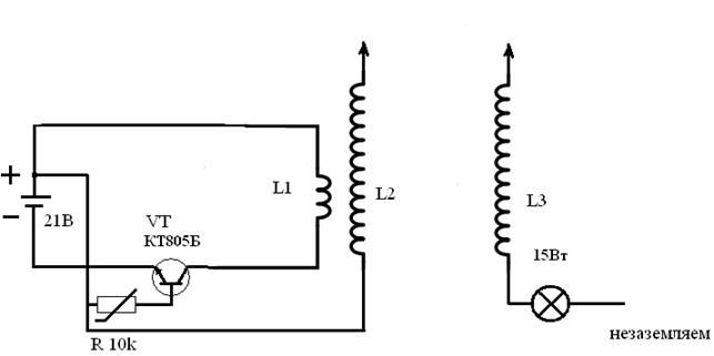Беспроводная передача электроэнергии своими руками