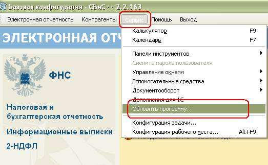 Обновить электронная отчетность перечень документов для регистрации перехода права на ооо