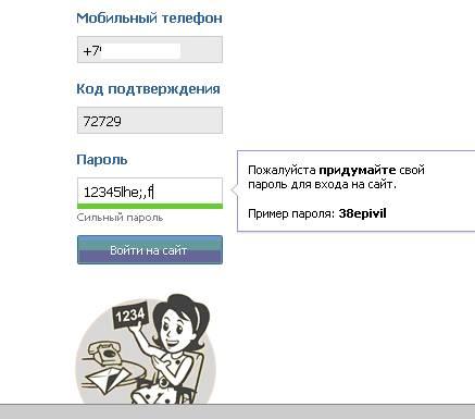 Как сделать страницу в контакте тем же номером