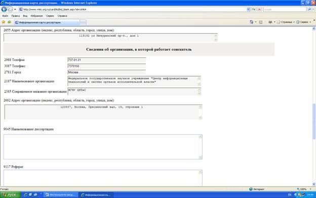 Инструкция по вводу информационных карт диссертаций Контент  Заполните поля формы в соответствии с их назначением