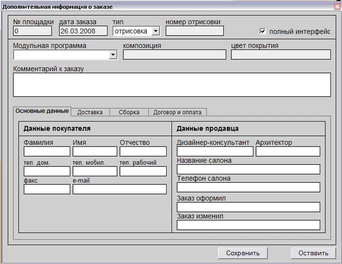 0bf65687459a2 После введения всей информации по предполагаемой отрисовке нажмите кнопку  «сохранить». После нажатия кнопки, окно «Дополнительная информация о заказе»  ...