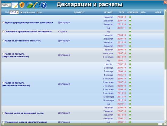 астрал-отчет инструкция пользователя - фото 2
