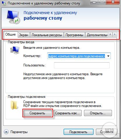Настроить Удаленный Доступ Windows 7