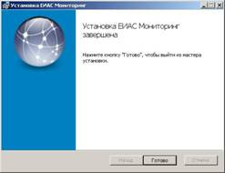Инструкция по установке модуля « еиас мониторинг».