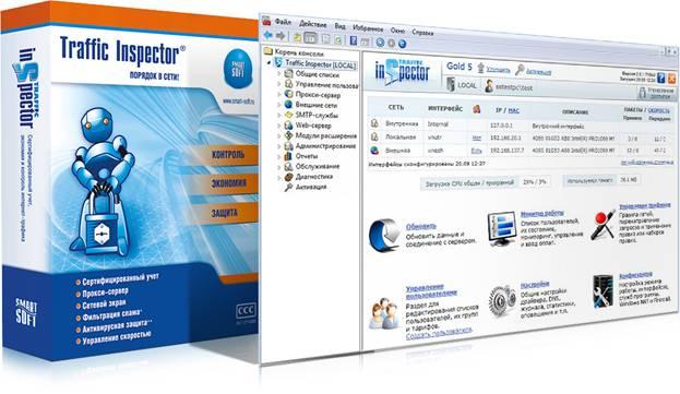 Traffic Inspector - комплексное решение для подключения сети или персональн
