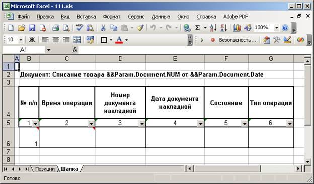 Как в ворде создать документ с шапкой