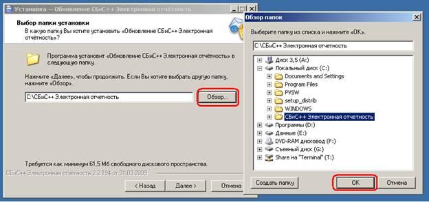 Сбис электронная отчетность как установить программу нужен инн регистрации ип