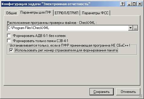 Программу сбис последней версии