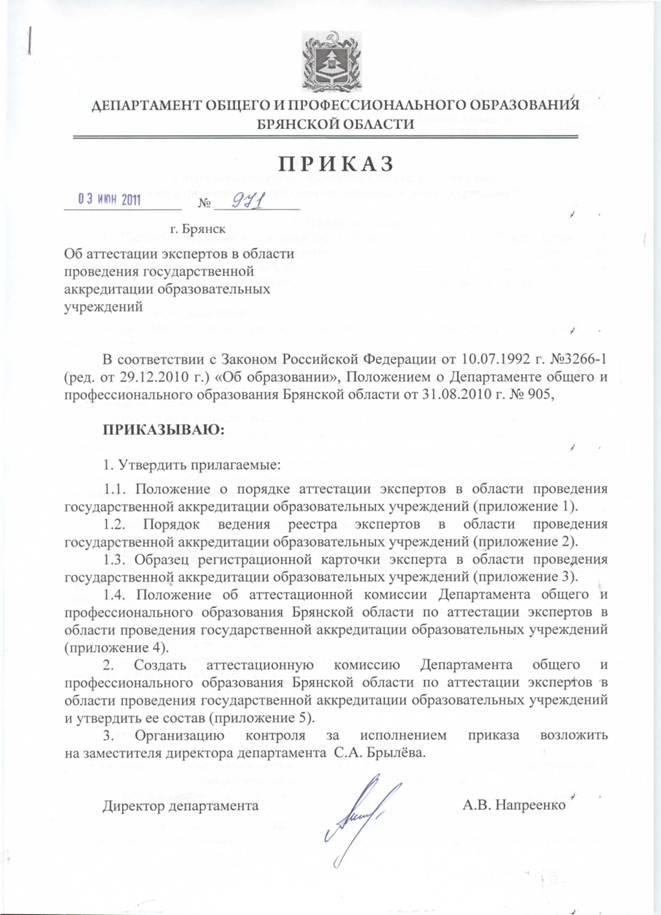 Нормативная база проведения аттестации педагогических работников: закон украины об образовании типовое положения об