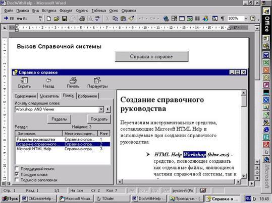 Как создать сайт в html формате