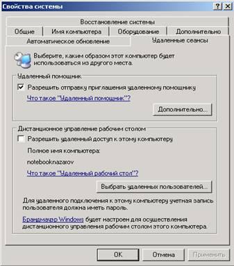 Как создать на компьютере удаленный доступ
