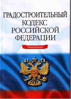 Принят Государственной Думой 22 декабря 2004 года.