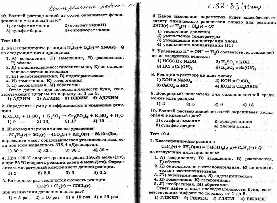 Календарно тематическое планирование по химии в классе  Тема содержание урока