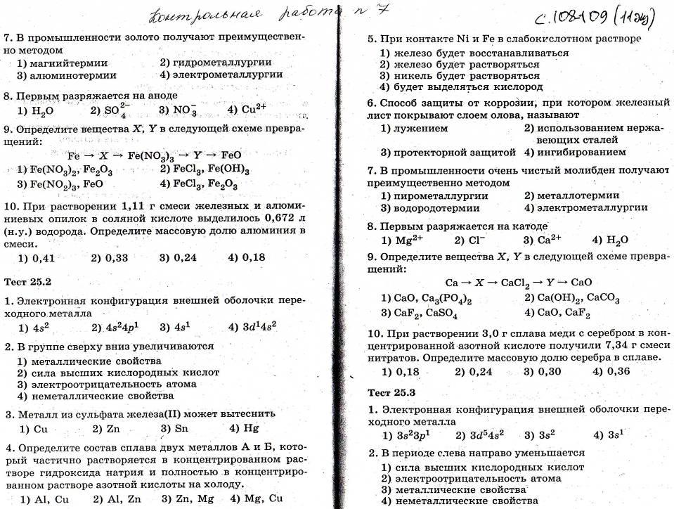 контрольная работа по химии 9 класс электролитическая диссоциация
