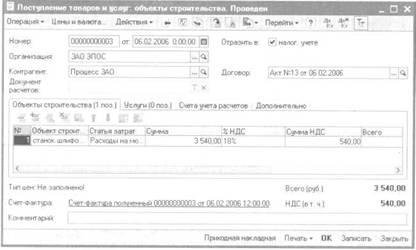 Как описать дебет 10.02 кредит 60.01