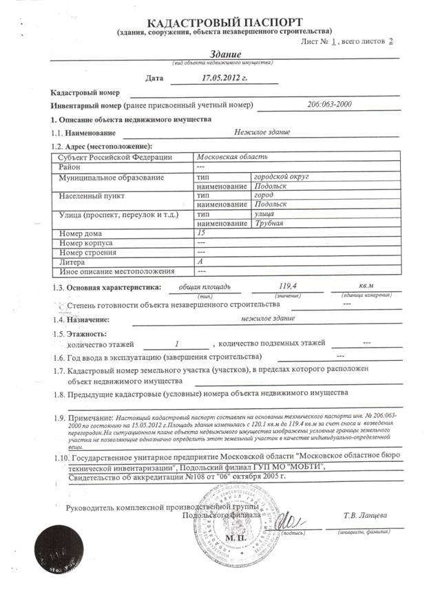 документы технического учета на объект недвижимости