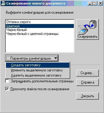 Бесплатная Программа Сканирования Документов
