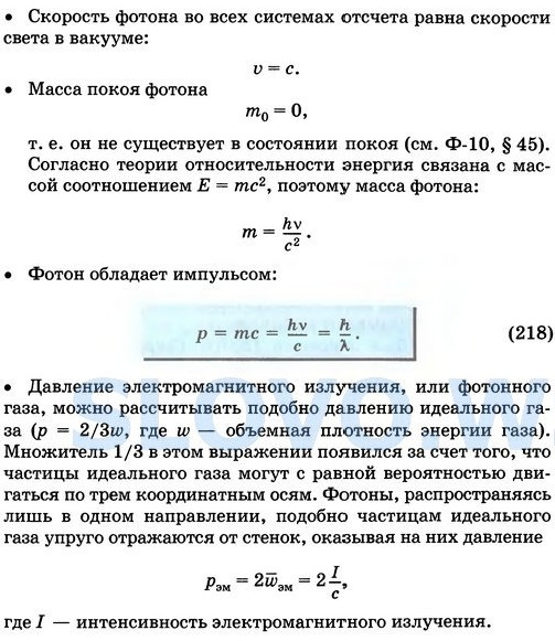 гибкая уравнение фотонного газа антонов посещал