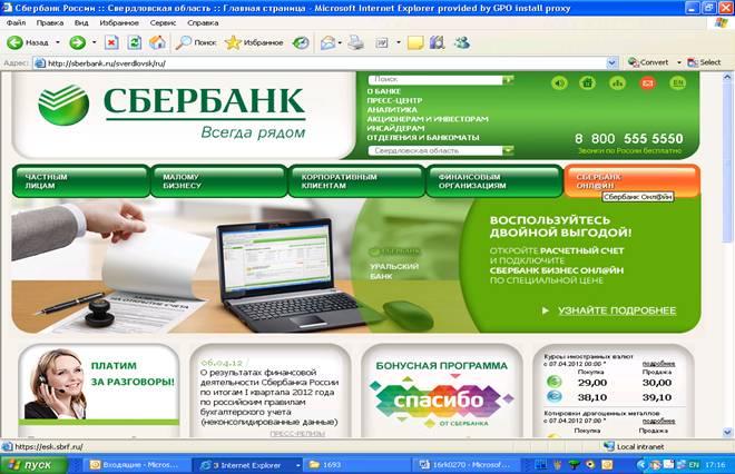 Сбербанк Опцион