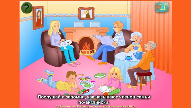 Тема семьи в домашних условиях