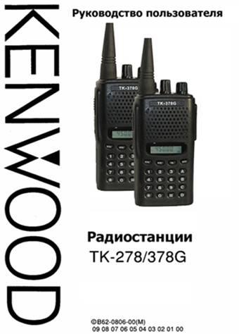 radiosekstant-rukovodstvo-polzovatelya