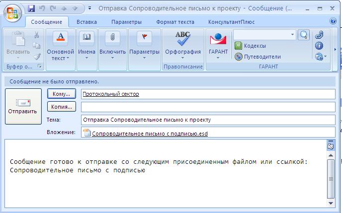 Как сделать в письме ссылку на вложение в письме яндекс