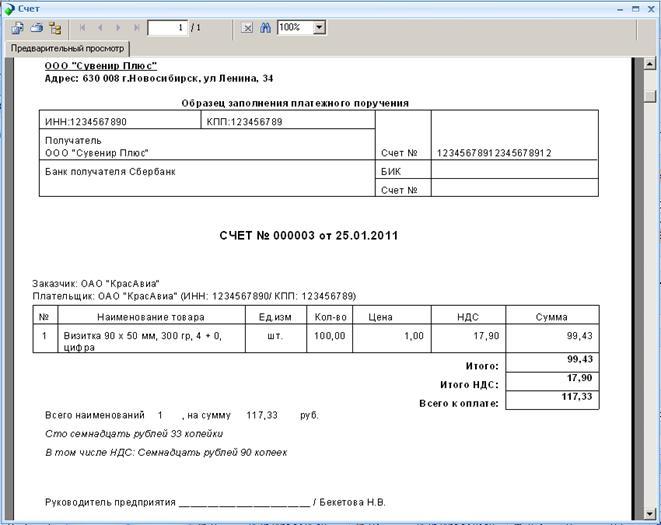 Образец счета за создание сайта сайт домоуправляющей компании канавинского района