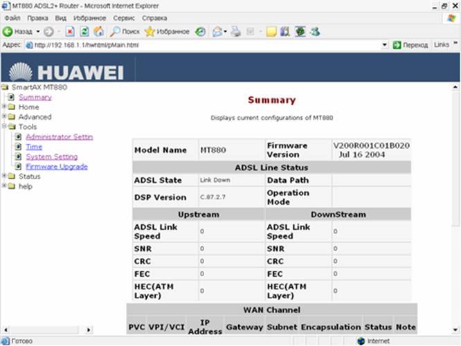 Инструкция по подключению модема adsl smartax mt880