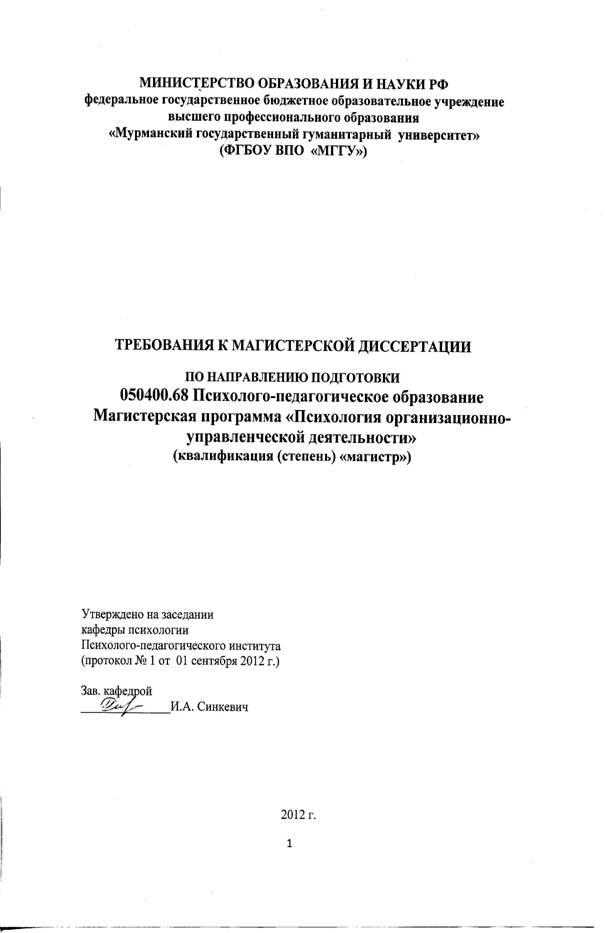 Магистерские диссертации по инклюзивному образованию 7460